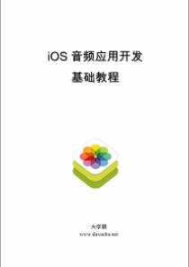 iOS 12音频应用开发基础教程大学霸内部教程