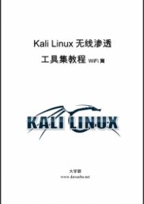 Kali Linux无线渗透工具集教程WiFi篇大学霸内部资料