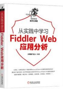 从实践中学习FidderWeb应用分析大学霸IT达人