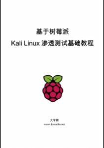 基于树莓派Kali Linux渗透测试基础教程大学霸内部资料
