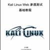 Kali Linux Web渗透测试基础教程大学霸内部教程