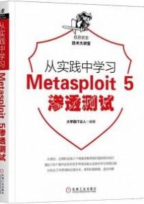 从实践中学习METASPLOIT 5渗透测试大学霸