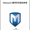 Metasploit漏洞利用基础教程大学霸内部教程
