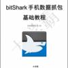 bitShark手机数据抓包基础教程大学霸