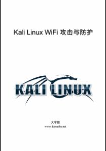 Kali Linux WiFi攻击与防护大学霸内部资料