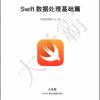 Swift3.0数据处理基础篇大学霸内部资料