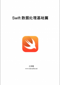 Swift数据处理基础篇大学霸内部资料