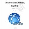Kali Linux Web渗透测试实训教程