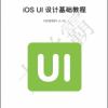 iOS UI设计基础教程v1.0大学霸内部资料
