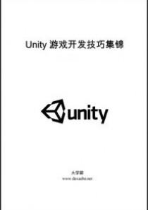Unity游戏开发技巧集锦教程大学霸内部资料