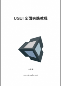 UGUI全面实践教程大学霸内部资料