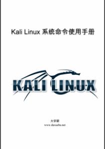 Kali Linux系统命令使用手册大学霸内部资料