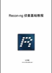 Recon-ng侦查基础教程大学霸内部资料