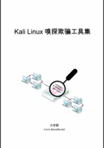 Kali Linux嗅探欺骗工具集大学霸内部资料