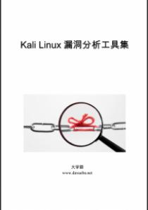 Kali Linux漏洞分析工具集大学霸内部资料