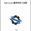 Kali Linux漏洞利用工具集大学霸内部资料