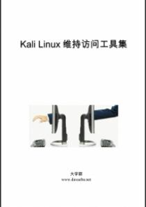 Kali Linux维持访问工具集大学霸内部资料