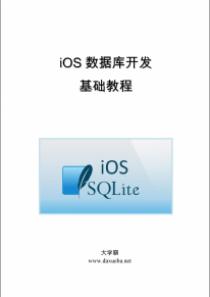 iOS12数据库开发基础教程大学霸内部资料