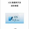 iOS 12数据库开发进阶教程大学霸内部资料-涵盖FMDB、SQLiteDB、SQLiteswift、GRDB