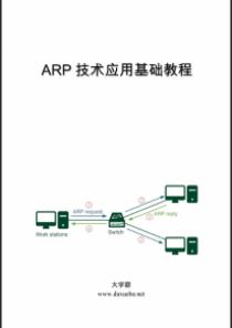 ARP技术应用基础教程大学霸内部资料
