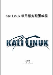 Kali Linux常用服务配置教程大学霸内部资料