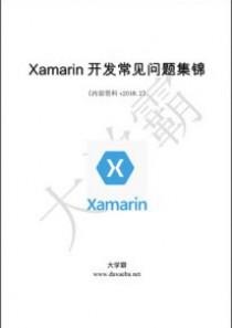 Xamarin开发常见问题集锦大学霸内部资料