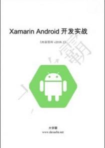 Xamarin Android开发实战三册大学霸内部资料