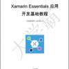 Xamarin Essentials应用开发基础教程大学霸内部资料