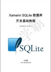 Xamarin SQLite数据库开发基础教程大学霸内部资料