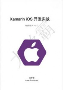 Xamarin iOS开发实战三册大学霸内部资料