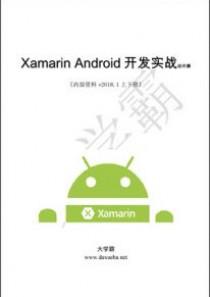 Xamarin.Android开发实战组件篇上下册大学霸内部资料