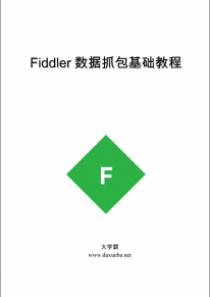 Fiddler数据抓包基础教程大学霸内部资料