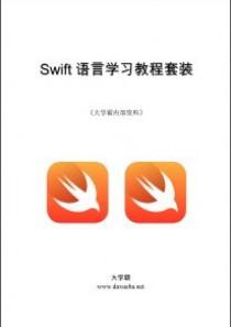 Swift4.2语言学习教程套装大学霸内部资料