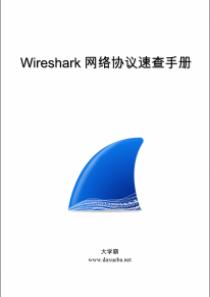 Wireshark网络协议速查手册大学霸内部资料