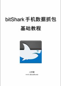bitShark手机数据抓包基础教程大学霸内部资料
