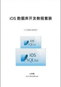 iOS12数据库开发教程套装大学霸内部资料