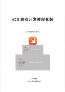 iOS12游戏开发教程套装大学霸内部资料