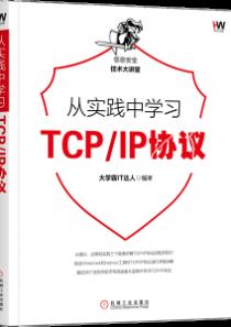 从实践中学习TCP/IP协议大学霸