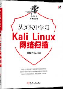 从实践中学习Kali Linux网络扫描大学霸