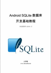 Andorid SQLite数据库开发基础教程大学霸内部资料