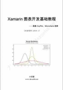 Xamarin图表开发基础教程大学霸内部资料