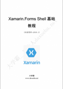 Xamarin.Forms Shell基础教程大学霸内部资料