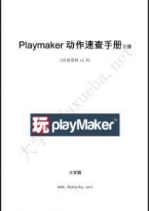Playmaker动作速查手册大学霸内部资料三册