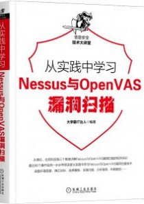 从实践中学习Nessus与OpenVAS漏洞扫描大学霸