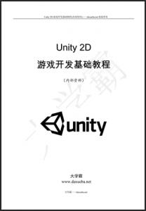 Unity 2D游戏开发基础教程