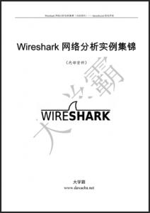 Wireshark网络分析实例集锦大学霸
