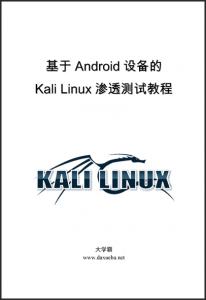 基于Android设备的 Kali Linux渗透测试教程大学霸内部资料