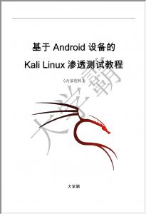 基于Android设备的Kali Linux渗透测试教程2