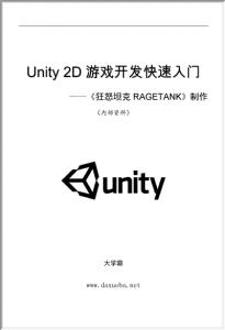 Unity 2D游戏开发快速入门4