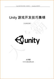 Unity游戏开发技巧集锦